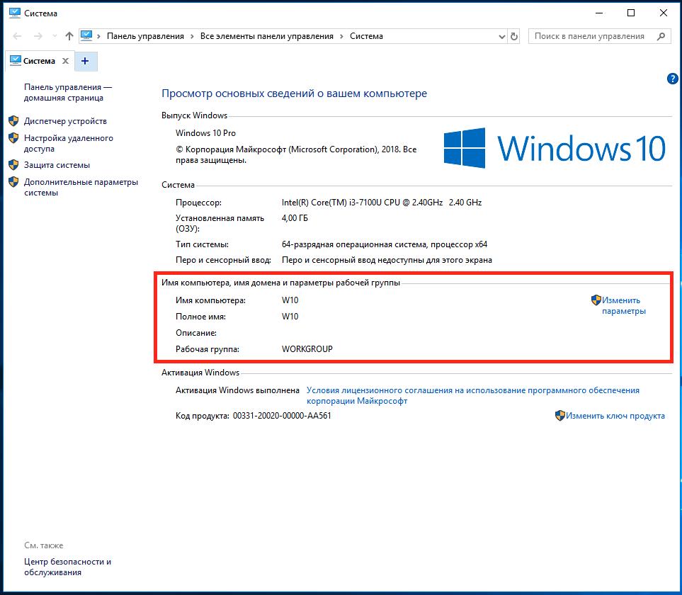Как узнать имя компьютера (сетевое имя) в системе Windows ?